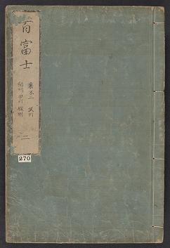 "Cover of ""Hyaku Fuji"""