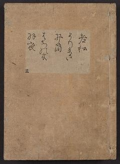"Cover of ""[Kanze-ryū utaibon"""