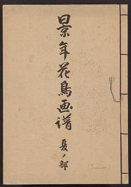 "Cover of ""Keinen kachō gafu"""