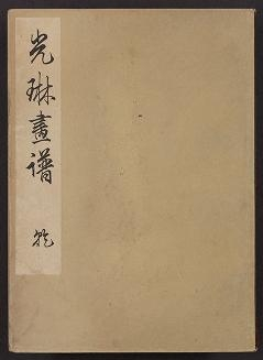 "Cover of ""Kōrin gafu"""