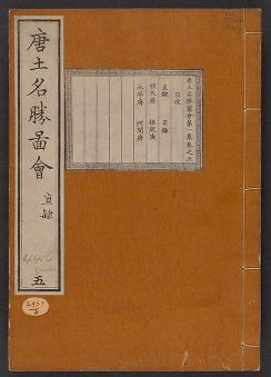 "Cover of ""Morokoshi meishō zue"""