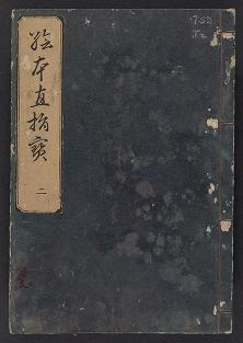 "Cover of ""Nezashi takara"""