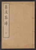 "Cover of ""Chadō sentei"""