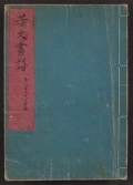 "Cover of ""Hōbun gafu"""