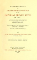 """Cover of """"Illustrated catalogue of the remarkable collection of the Imperial Prince Kung of China..."""""""