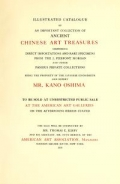 """Cover of """"Illustrated catalogue of an important collection of ancient Chinese art treasures..."""""""