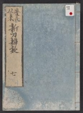"Cover of ""Keichō irai shintō bengi"""