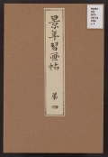 "Cover of ""Keinen shūgajō"""