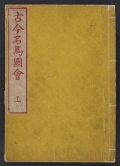 "Cover of ""Kokon meiba zui"""