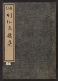 "Cover of ""Kyōka ressen gazōshū"""