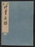 "Cover of ""Manji Ō sōhitsu gafu"""