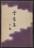 "Cover of ""Unkashū"""