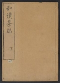 "Cover of ""Wa-Kan chashi"""