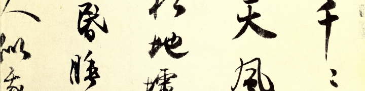 Detail of exhibition cover showing Chinese calligraphy