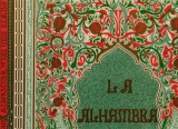 """red, pink, brown and green arabesque designs on the cover titled """"La Alhambra"""""""
