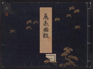 Banshō zukan v. 1