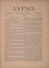Cover of Anpao