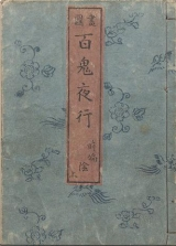 Cover of Gazu Hyakki yagyō
