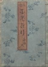 Cover of Gazu Hyakki yagyō