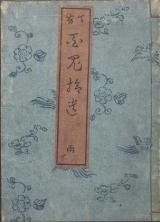 Cover of Hyakki shūi