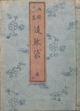 Cover of Hyakki tsurezurebukuro