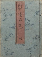 Cover of Konjaku zoku hyakki