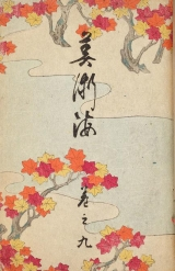 Cover of Shin bijutsukai issue 9 with pattern of maple leaves