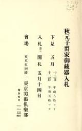 """Cover of """"Akimoto Shishaku-ke onzoki nyusatsu"""""""