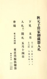Cover of Akimoto Shishaku-ke onzoki nyusatsu