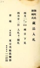 Cover of Asabuki Shi, Nozaki Shi Zohin Nyusatsu