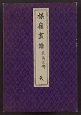 Cover of Bairei gafu v. 1