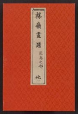 Cover of Bairei gafu v. 2