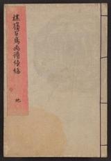 Cover of Bairei hyakuchō gafu v. 2