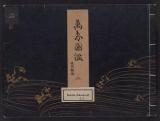 Cover of Banshō zukan v. 2