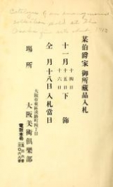 Cover of Bo Hakushaku-ke onshozohin nyusatsu.