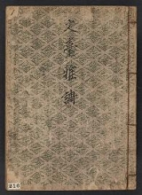 Cover of Bundai gachō
