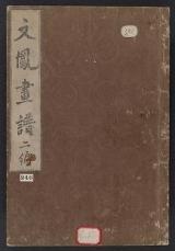 Cover of Bunpō gafu v. 2