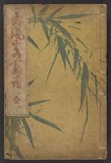 Cover of Bunpō sansui ikō