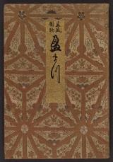 Cover of [Byōbu kakemono ezukushi]