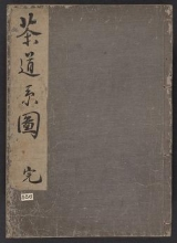 Cover of Chadō keizu