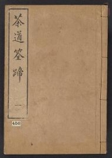 Cover of Chadō sentei v. 1