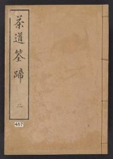 Cover of Chadō sentei v. 2
