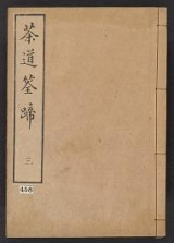 Cover of Chadol, sentei