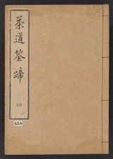 Cover of Chadol, sentei v. 4