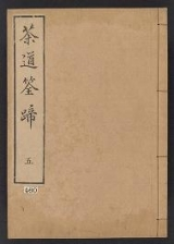 Cover of Chadō sentei v. 5
