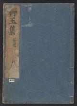 Cover of Chaki bengyokushū v. 1