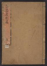 Cover of Chaki meikeihen v. 1