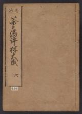 Cover of Chanoyu hyōrin v. 6