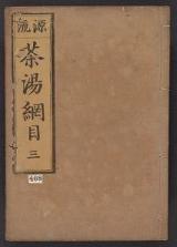 Cover of Chanoyu kōmoku v. 3