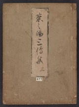 Cover of Chanoyu sandenshū v. 3